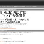 TAKIBIWEB.com 月間6,000PVを3月の目標とする。