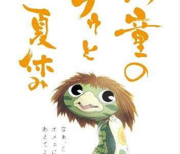 huluで『河童のクゥと夏休み』を見てみた!