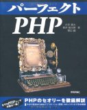 """PHPとMySQLを一緒に勉強できる本 """"Head First PHP & MySQL""""がおすすめっぽい 日刊なかちょん No.055"""