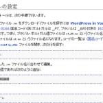 Wordpressのマルチランゲージサイトは無理をせずそれぞれで立ち上げた方がいいという件