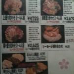 日刊なかちょん No.027 バレエボランティアとか藤の台の焼き肉屋酒喰楽さくらとか
