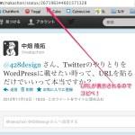 TwitterのやりとりをWordPressの記事に載せる時、TwitterのURLを載せるだけでOKだって知ってました?