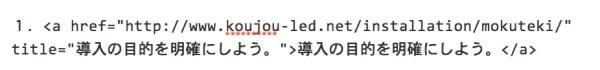 固定ページを編集  工場LED照明ネット  WordPress 3