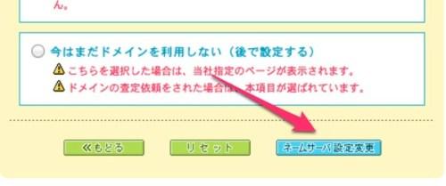 ネームサーバ設定変更   ムームードメイン 5