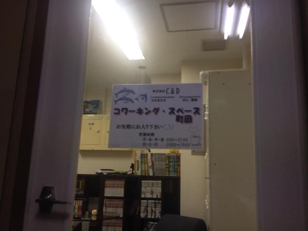 コワーキングスペース町田