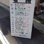 東日本橋にある揚げ物の美味しい定食屋さん「箸膳」