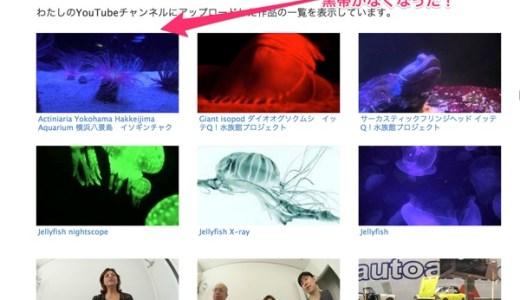 YouTubeAPI V3を使って自分のチャンネルの動画を見やすくしよう!