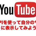 YouTubeAPI V3をつかって自分のYouTubeチャンネルのビデオ数を取得する。