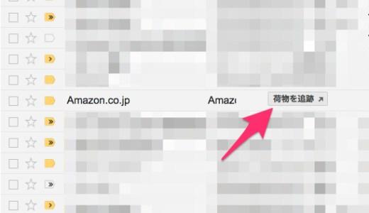 Amazonからの商品発送メールにGmailだと【荷物を追跡】リンクがあってびっくり!
