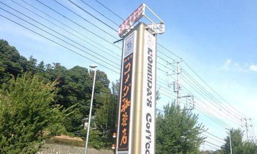 今朝はコメダ珈琲本町田店でモーニングを食べながら作業