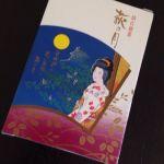 やっばり仙台のお土産で萩の月をもらうとうれしい