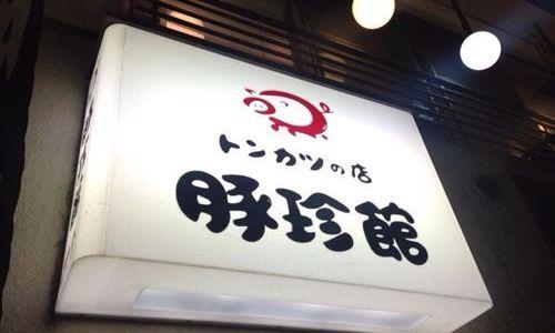 新宿西口でお腹が空いたらトンカツの豚珍館