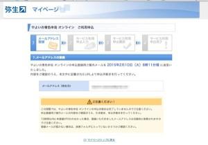 弥生株式会社マイページ 弥生ID新規登録 1 メールアドレスの登録