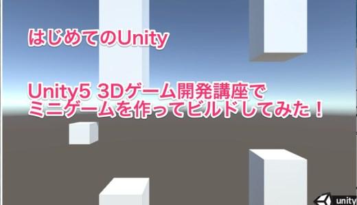 Unity5を使ってIESファイルを使って空間をつくりたい! その1