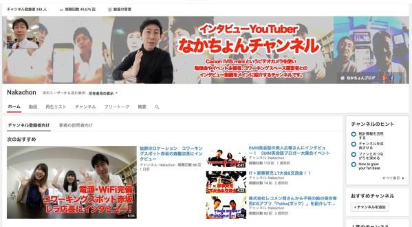 Nakachon YouTube