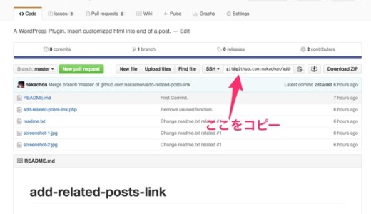 WordPressのプラグインを作ったのでgitへの登録と今後の準備