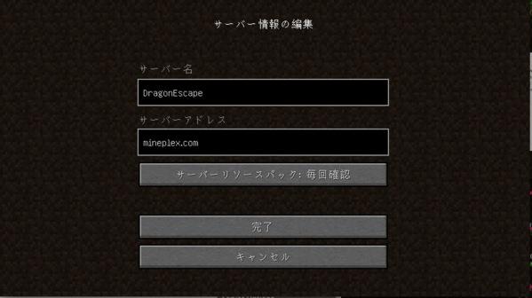 Minecraft 1 9 4 と ドラゴンエスケープ と Preview of ドラゴンエスケープ
