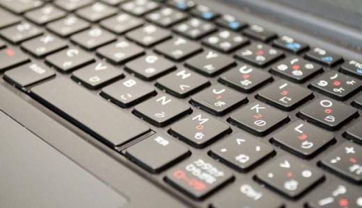 外回りが多い営業マンにオススメなコンパクトで使いやすいノートパソコン