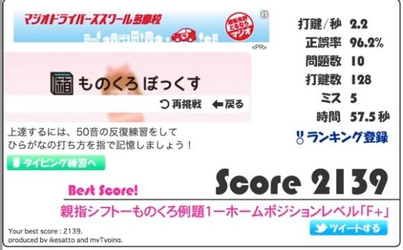 親指シフトーものくろ例題1ーホームポジション マイタイピング 無料タイピング練習サイト と 日本語入力速度が5倍になる親指シフト入力をはじめてみることにした なかちょんブログ