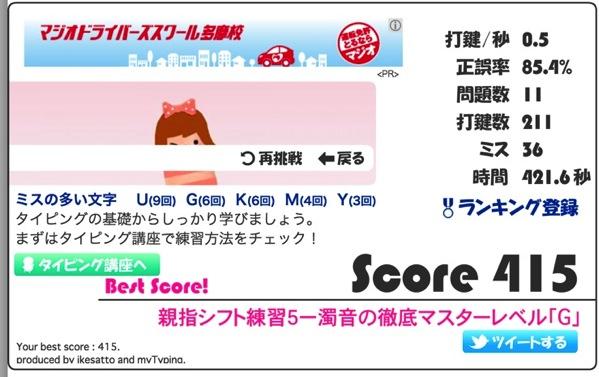 親指シフト練習5ー濁音の徹底マスター マイタイピング 無料タイピング練習サイト と 日本語入力速度が5倍になる親指シフト入力をはじめてみることにした なかちょんブログ