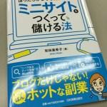 売上を達成する為に和田亜希子さんの本でミニサイトを作ることにした!