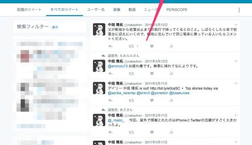 2011年3月11日の自分のTweetを表示する方法