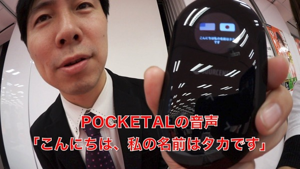 POCKETALK005