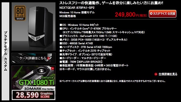 NEXTGEAR i670 シリーズ Z370 デスクトップゲーミングPCの通販|G Tune 🔊