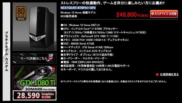 NEXTGEAR i670 シリーズ Z370 デスクトップゲーミングPCの通販|G Tune