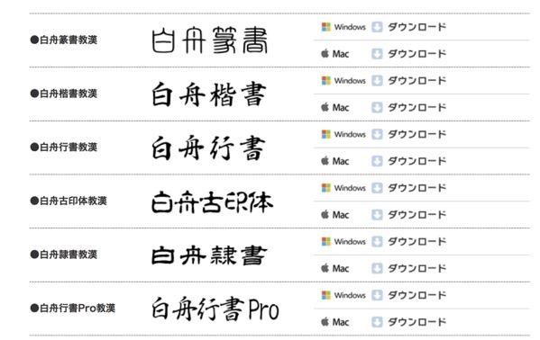 白舟書体教育漢字版┃無料ダウンロード┃白舟書体 伝統的書体から遊び心溢れるデザイン筆文字のフォントまで