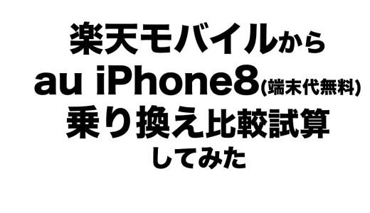 楽天モバイルから au iPhone8乗り換え比較試算 してみた
