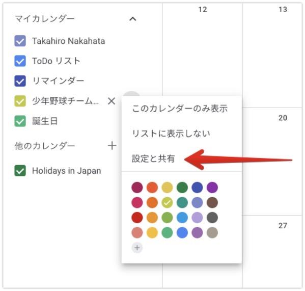 Google カレンダー  2019年 5月 2019 05 19 22 36 04