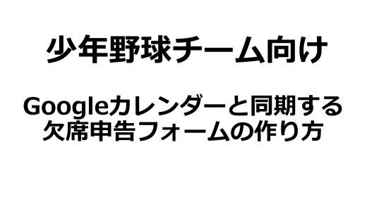 1/3 Googleカレンダーと同期する少年野球チーム向け欠席申告フォーム