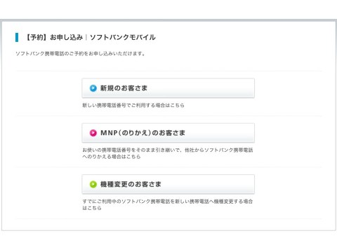 Iphone5予約