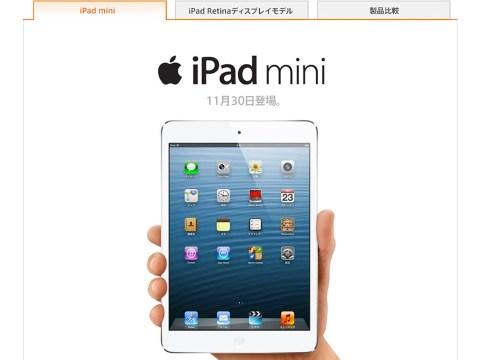 IPad mini20121130