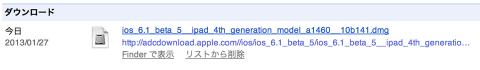 IOS 6 1 beta 5ダウンロード
