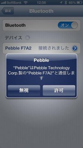 Pebble セットアップ 006