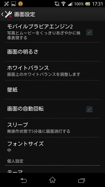 XPERIA Z アップデート008