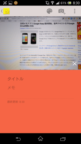 Google Keep 004 mini