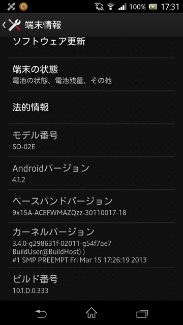 XPERIA Z アップデート007