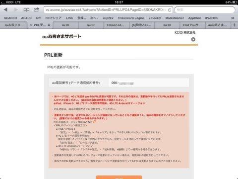IPad mini au PRL更新 004