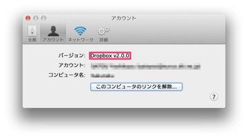 Dropbox 2 0 004