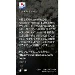 Facebook Homeが日本でも使えるようになりましたのでさっそくGalaxy Note IIで使ってみたよ