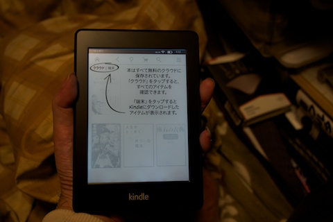 Kindle Paperwhite 013