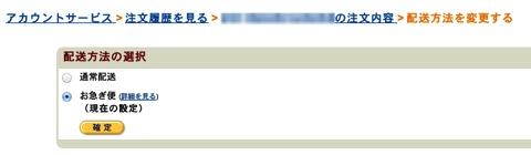 Amazon co jp アカウントサービス 2013 05 27 20 09 07