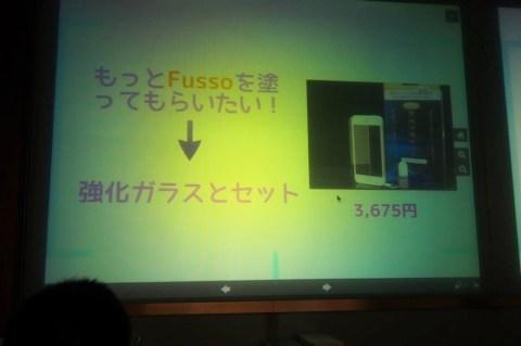 AUGM東京2013 June 015