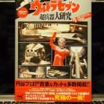 「ウルトラセブン超兵器大研究」は特撮メカ好きにはたまらない一冊です
