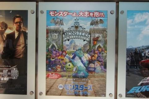 モンスターズ ユニバーシティ 001