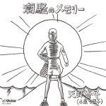 NHK連続テレビ小説「あまちゃん」の「潮騒のメモリー」のCDが発売されたのでさっそく入手、視聴したよ