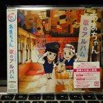 NHK連続テレビ小説「あまちゃん」の劇中歌などを集めたアルバム「あまちゃん 歌のアルバム」がでました